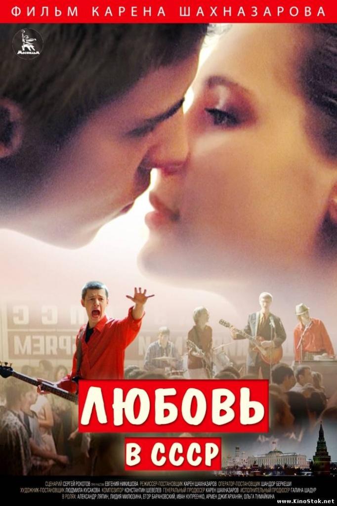 Любовь в СССР.jpg